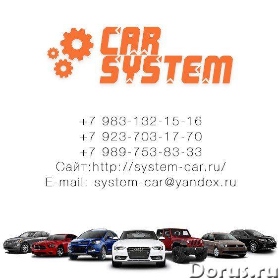 Автозапчасти - Запчасти и аксессуары - Приветствуем вас в интернет-магазине автозапчастей Car-System..., фото 1