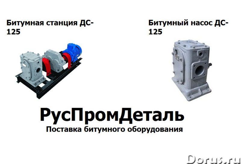 Битумные насосы и агрегаты ДС-125 - Промышленное оборудование - Компания РусПромДеталь продает битум..., фото 1