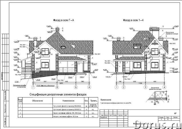 Проектирование домов, коттеджей в Пензе - Дизайн и архитектура - Быстро, качественно, дёшево разрабо..., фото 2